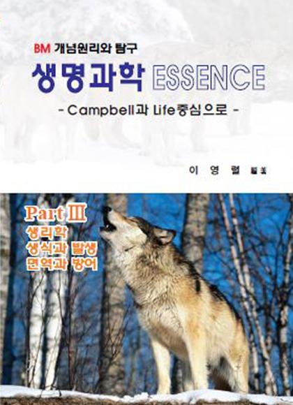 생명과학 에센스(캠벨+life) 3