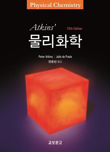 Atkins 물리화학 제10판